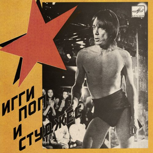 Iggy pop and the stooges - Russia Melodia 2